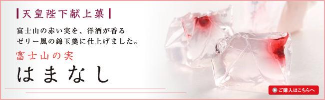 天皇陛下献上菓。富士山の植物と水がおいしいお菓子になりました。洋酒が香るゼリー風の錦玉羹「はまなし」のご購入はこちら