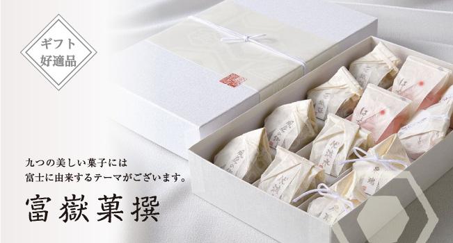 富嶽菓撰。ギフト好適品。九つの美しい菓子には富士に由来するテーマがございます。