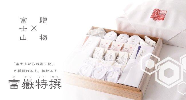 富獄菓撰。ギフト好適品。九つの美しい菓子には富士に由来するテーマがございます。