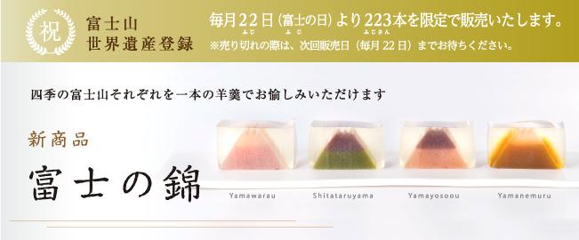 富士山 世界遺産登録。毎月223本限定販売。新商品 富士の錦。