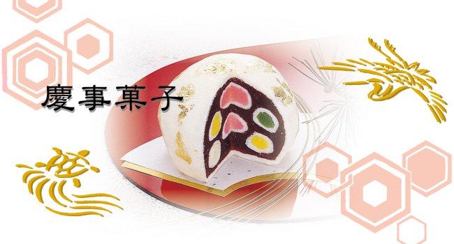 大きなお饅頭の中から小さなお饅頭が登場!慶事菓子 蓬莱山(ほうらいさん)